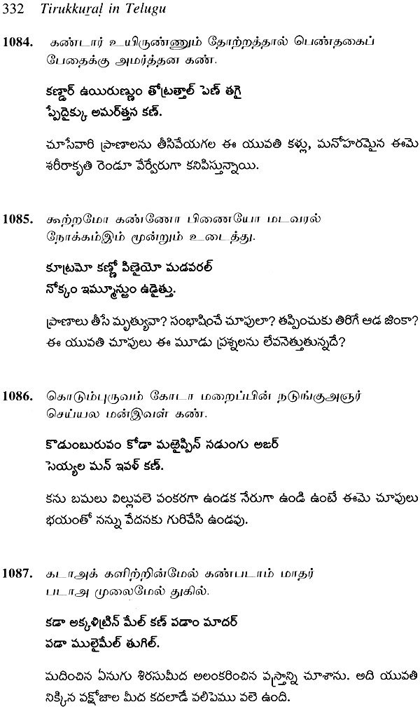 instructions meaning in telugu